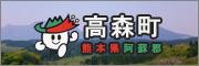 熊本県阿蘇郡高森町特集